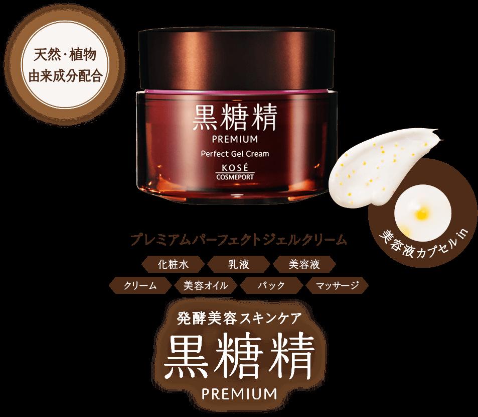 発酵美容スキンケア 黒糖精 premium コーセーコスメポート