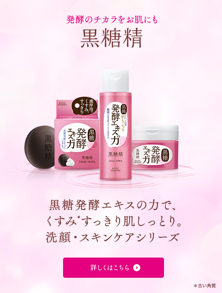 Enjoy the benefits of fermented black sugar extract in your skin! KOKUTOSEI