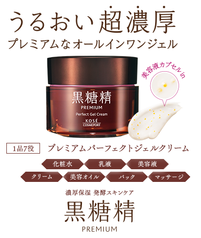 Extreme Moisturising Premium All-in-One Gel KOKUTOUSEI Premium Perfect Gel Cream