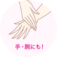 手・腕にも!